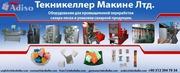 *** Турецкое оборудование для производства и упаковки сахара-рафинада